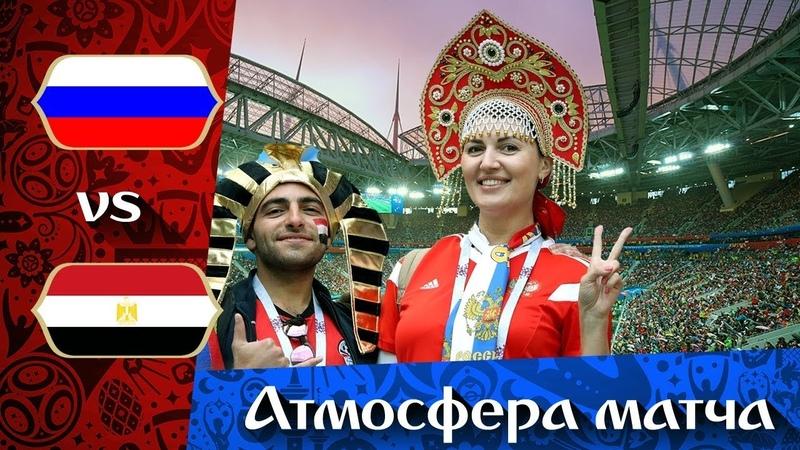 Россия - Египет 3 -1 атмосфера матча на стадионе Санкт-Петербург (ЧМ 2018) | Russia Egypt 3-1