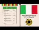 Итальянская неделя в TNT Rock Club