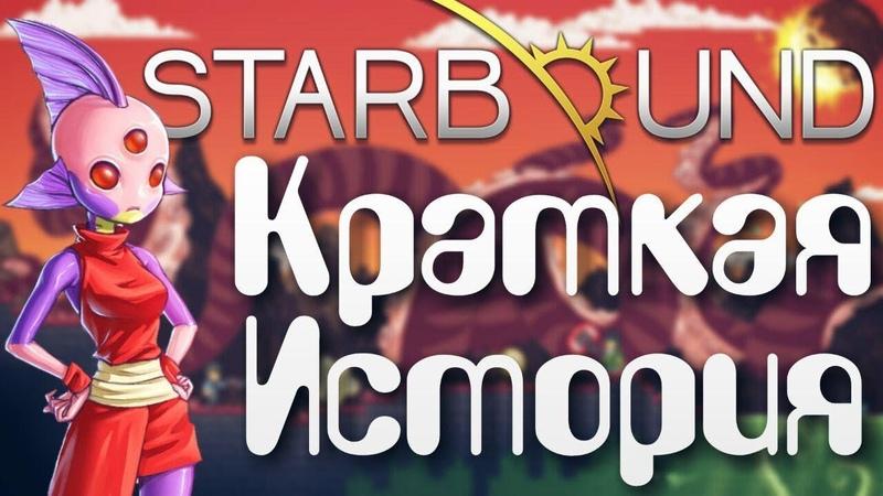 Краткая история игры Starbound (старбаунт)