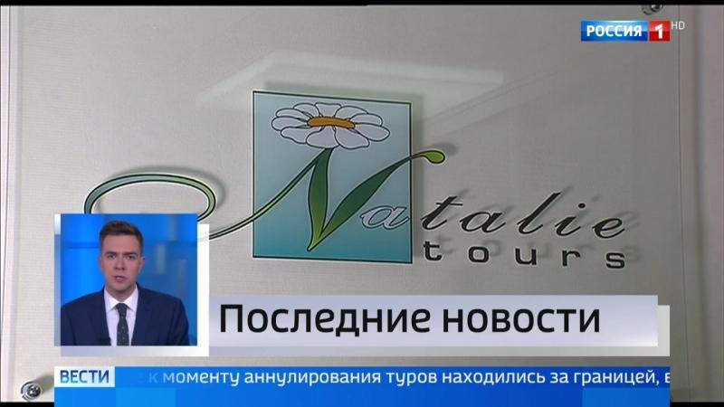 Все клиенты Натали Турс вернулись в Россию