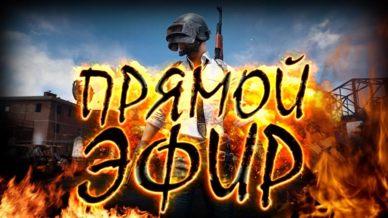 PlayerUnknown's Battlegrounds - Берем вершину Мира (18)