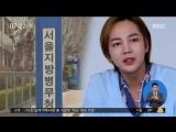 [2018.07.14.  MBCNEWS/MBC뉴스] [투데이 연예톡톡] 장근석, 입대 앞두고 무매독자 논란…왜?