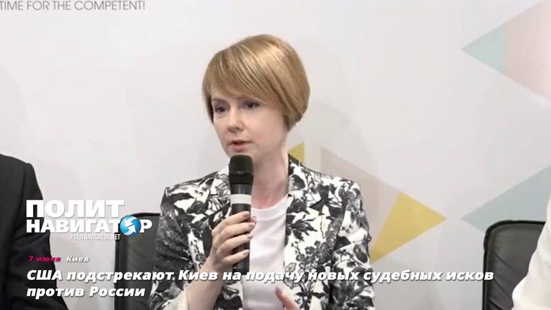 США подстрекают Киев на подачу новых судебных исков против России