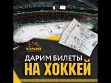 Итоги конкурса. Билеты на хоккей за репост