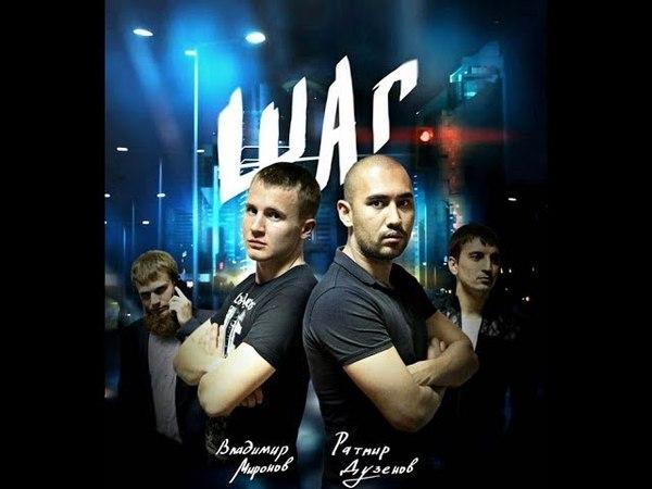 Казахстанский фильм Шаг 2018 (HD 1080p)