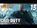 Прохождение Call of Duty Black Ops 3 III на Русском PС60fps - 13 Последний рубеж
