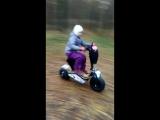 На скутере