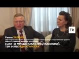 Хабриевы Рамиль и Талия о выборах Президента 2018