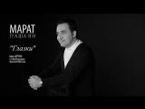 Марат Мелик-Пашаян (Marat Melik-Pashayan) - Глазки (Glazki) (www.mp3erger.ru) 2018