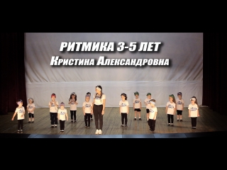 Ритмика 3-5 лет   Кристина Александровна   Танцевальная студия NAKO