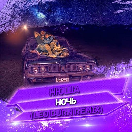 Нюша альбом Ночь (Leo Burn Remix)