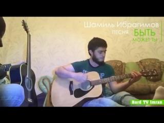 Шамиль Ибрагимов 'Быть может ты услышишь меня'.mp4