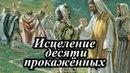Исцеление десяти прокажённых Самария Чудеса Иисуса Христа Healing of ten lepers Samaria