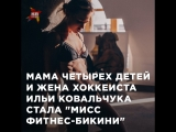 Мама четырех детей и жена Ильи Ковальчука стала «Мисс фитнес-бикини»