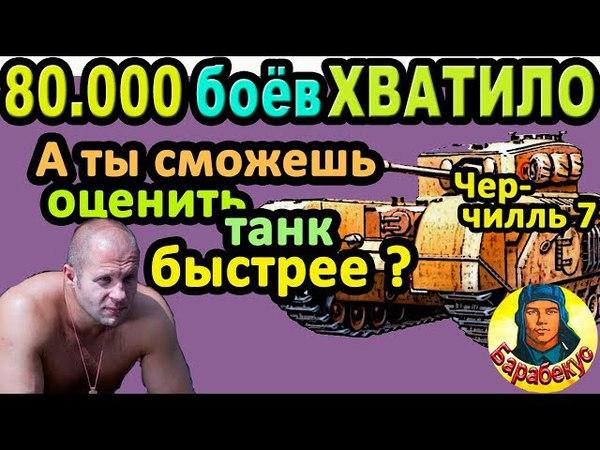 СКОРО СМОЖЕМ ЛЕГКО выбрать имбовый танк в WORLD of TANKS| Тест Churchill 7, Черчилль 7 wot танк VII