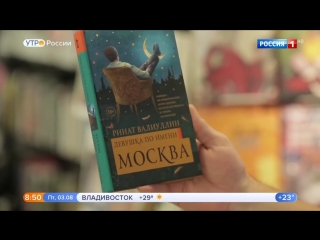 Канал РОССИЯ 1 о романе