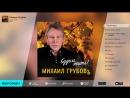 Михаил Грубов - Будем жить! (Альбом 2015 г)