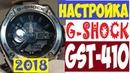 Casio G-Shock GST-410-1A Настройка часов