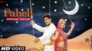 Paheli | Trailer | Now in HD | Shah Rukh Khan, Rani Mukherji | A film by Amol Palekar