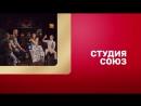 ПРЕМЬЕРА! Студия Союз с 23 августа на ТНТ