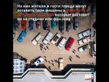 На перехватывающих парковках в Самаре можно будет поставить почти 3,5 тысячи автомобилей