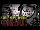 Неправильный финал 🔴 The Cat Lady хоррор прохождение