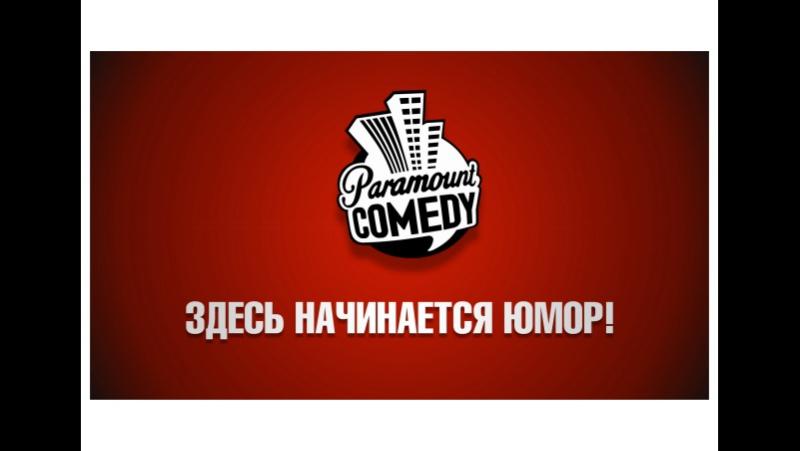 RU Paramount Comedy HD