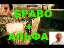 WARFACE СЕРВЕР БРАВО АЛЬФА НАБОР В КЛАН