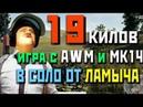 19 килов в соло PUBG, игра с AWM и MK14 EBR от Ламыча. МК14 ЕБР и АВМ в ПУБГ. ПАБГ