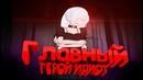 Trick and Treat - Visual Novel Главный герой идиот Прохождение 2