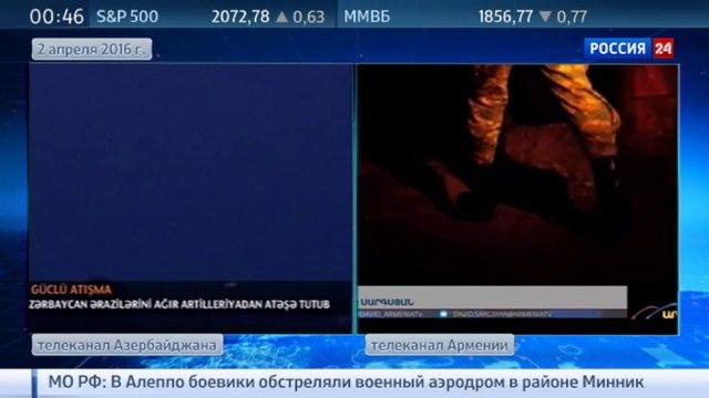 Новости на «Россия 24» • В Нагорном Карабахе возобновились бои