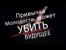конкурсное видео социальной рекламы гр 6702