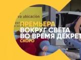 Трейлер программы «Вокруг света во время декрета» с Анной Седоковой