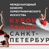 КУБОК ТАНЦА Санкт-Петербурга(региональные этапы)