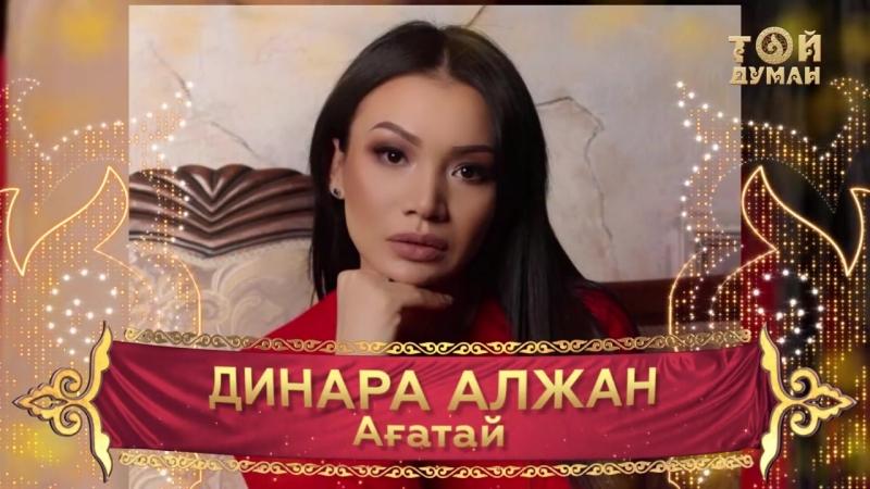 Динара Алжан Ағатай аудио