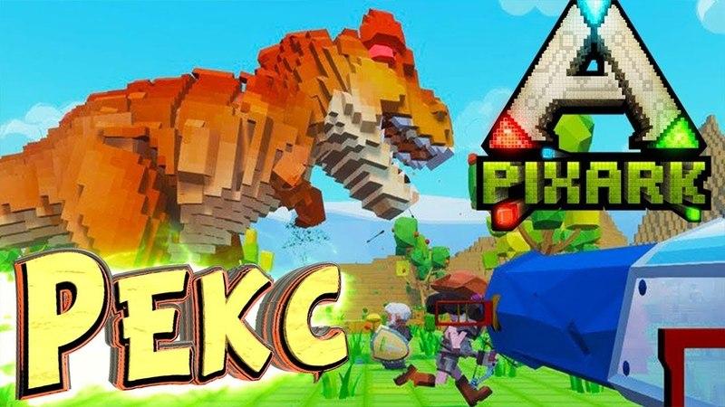 Приручаем ТИ РЕКСА и Аргентависа - PixARK - Выживание в АРК Майнкрафт 10