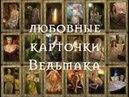 Все любовные карточки игры Ведьмак!