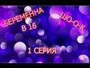 АВАТАРИЯ Сериал Беременна в 16