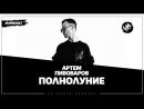 Артем Пивоваров - Полнолуние YampolSky Remix 2018