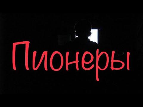 СТРАШИЛКИ ОТ КОМПУКТЕРА - ПИОНЕРЫ