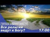 Все религии ведут к Богу?