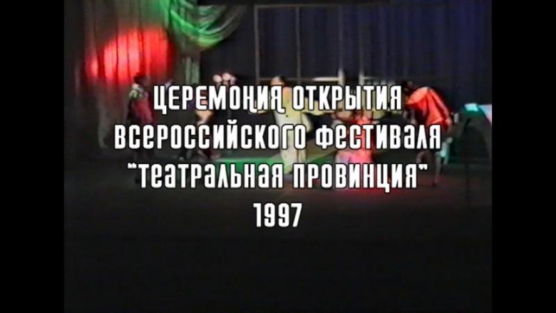Церемония открытия II Всероссийского фестиваля Театральная провинция - 97 (1997 год)
