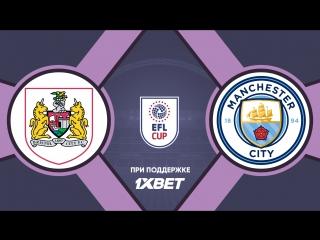 Бристоль Сити 2:3 Манчестер Сити | Кубок Английской Лиги 2017/18 | 1/2 финала | Ответный матч | Обзор матча