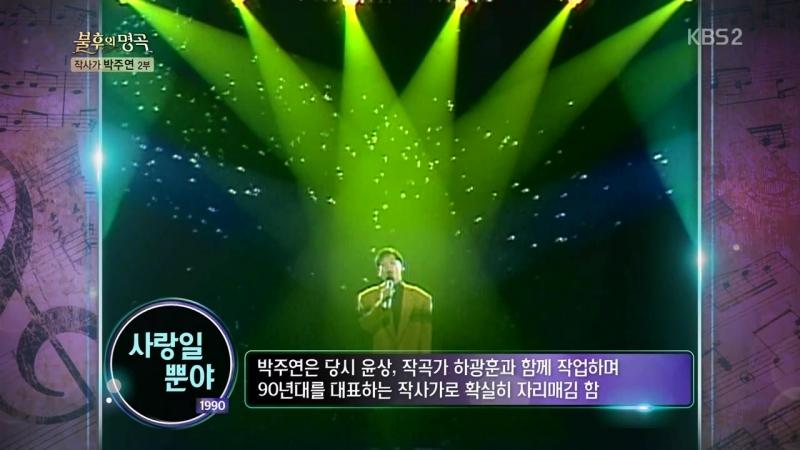 Immortal Songs 180526 Episode 355 우리들의 청춘과 사랑이야기 작사가 박주연 편 2부
