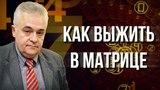 Владимир Овчинский. Цифровой мир и каббалистическая нумерология