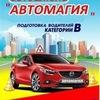 "Автошкола ""АвтоМагия-НН"""