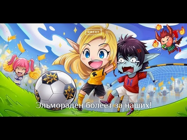 Футбольная лихорадка by FPG   Айрин   RuoFF(Orfen)