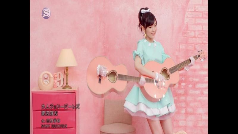 Mayu Watanabe (AKB48) - Otona Jelly Beans (2012)