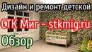 Дизайн и ремонт детской комнаты СТК Миг