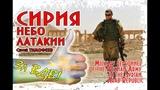 Сергей Тимофеев - СИРИЯ, НЕБО ЛАТАКИИ